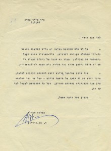 Brief_Ben_Gurion