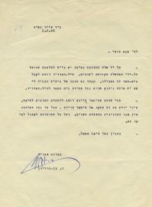 Brief_Ben_Gurion